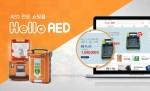 AED스토어가 자동심장충격기 전문 쇼핑몰 HELLO AED를 오픈했다