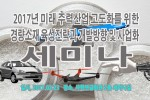 산업교육연구소가 23일에 서울 여의도 사학연금회관에서 2017년 미래 주력산업 고도화를 위한 경량소재 육성전략과 개발방향 및 사업화 세미나를 개최한다