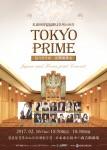티앤비엔터테인먼트 소속 아티스트들이 도쿄프라임심포니오케스트라의 초청으로 16일 오후 6시 50분 일본동경후츠노모리예술극장에서 연주한다