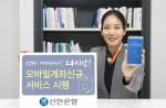 신한은행이 24시간 모바일 계좌 신규 서비스를 시행한다