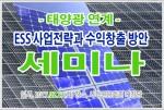 산업교육연구소가 2월 21일 서울 여의도 한국화재보험협회 1층 강당에서 제2차 태양광 연계 ESS 사업전략과 수익창출 방안 세미나를 개최한다
