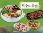 계절밥상이 제주도 특산물로 만든 봄 신메뉴 15종을 출시했다