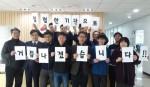 한국보건복지인력개발원이 2017년도 청렴 캠페인을 실시했다