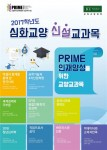 2017학년도 건국대 심화교양 신설교과목 포스터