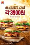 버거킹이 인기 프리미엄 와퍼 3종 콰트로 치즈 와퍼, 통새우 와퍼, 치즈 와퍼 단품을 각 3,900원에 판매한다