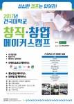 건국대학교 창직·창업 메이커스 캠프 포스터