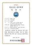 에듀윌이 한국인터넷진흥원로부터 정보보호관리체계 인증을 취득했다