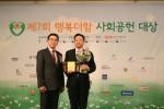 알바천국이 2017 행복더함 사회공헌대상에서 5년 연속 대상을 수상했다