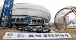 기아자동차가 3월 6일부터 10일까지 고척스카이돔에서 진행되는 2017 월드베이스볼 클래식 서울 라운드를 공식 후원한다