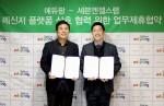 에듀팡과 세븐엔젤스랩이 20일 세븐엔젤스랩 본사에서 메신저 플랫폼 상호 협력을 위한 업무협약을 체결했다