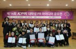 국내 최대 규모의 PR 공모전인 제14회 KPR 대학생 PR 아이디어 공모전 시상식이 23일 서울 충무아트홀에서 열렸다
