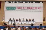 한국가정어린이집연합회가 개최한 저출산 위기 탈출을 위한 제언 정책토론회 전경