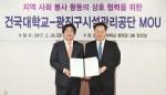 건국대학교와 광진구시설관리공단이 지역사회 공헌활동과 대학생들의 사회봉사활동의 상호협력을 위한 업무협약을 체결했다