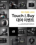 소니코리아가 27일부터 알파 렌즈 컨설팅 스토어에서 Touch & Buy 대여 이벤트를 실시한다