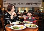 매일유업 앱솔루트는 28일 서울 종로구에 위치한 이탈리안 레스토랑 더 키친 살바토레 앤 바에서 음식을 마음대로 먹을 수 없어 외식이 어려운 선천성 대사이상 환아와 환아 가족 초청해 100만 명의 사랑이 담긴 하트밀 만찬을 제공했다