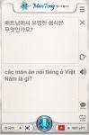 만통 베트남어 번역