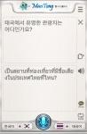 만통 태국어 번역