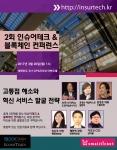 2회 인슈어테크&블록체인 컨퍼런스가 3월 20일 서울 포스코센터 P&S센터에서 개최된다