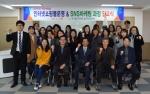2017년 경력단절여성훈련 입교식에 참석한 교육생들과 관계자들이 포즈를 취하고 있다