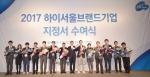 기원플러스가 서울시가 주관하는 2017 하이서울브랜드에 신규 선정되었다