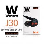 웨스톤 일본 한정판 인이어 Westone J30