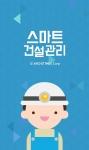 아키웹이 스마트한 공사현장관리 앱 김소장 출시했다