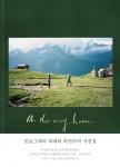 출판사 1984가 배우 하연수와 포토그래퍼 리에의 사진집 On the way home을 출간했다