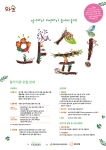 생명보험사회공헌위원회와 한화생명이 후원하는 2017년 와숲 포스터