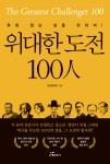 위대한 도전 100인 표지