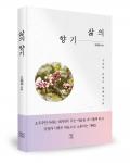 삶의 향기(부제 : 사랑과 축복이 함께하기를), 고필경 지음, 좋은옥토 출판사, 204쪽, 11000원