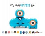 코딩 로봇 대시앤닷