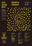 서치 라이트 2017 포스터