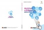 장애인먼저실천운동본부가 2016 모니터 보고서 육십갑자에서 리우패럴림픽까지를 출간했다
