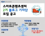 스마트콘텐츠센터 2기 블로그 기자단 모집 공고
