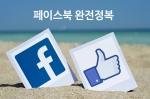 키위아카데미의 페이스북마케팅 기본, 페이지, 광고 강좌가 3월 3차례 열린다