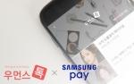 우먼스톡이 3월 7일 삼성전자와 삼성페이 내 라이프스타일 서비스를 위한 제휴 계약을 체결했다