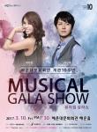 해운대문화회관이 개관 10주년 특별기획 MUSICAL GALA SHOW를 10일 오후 7시 30분 해운대문화회관 해운홀에서 개최한다