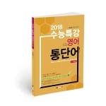2018 수능특강 영어 통단어(상), 조태웅 지음, 164쪽, 15,800원