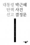 알라딘이 제작한 박근혜 전 대통령 탄핵선고결정 전문 전자책