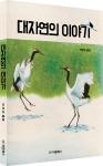 바른북스 출판사가 대자연의 이야기를 출간했다