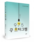 975 공스타그램, 박광무 지음, 좋은땅 출판사, 280쪽, 12,000원