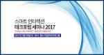 테크포럼이 3월 29일 상암동 중소기업DMC타워 3층 대회의실에서 스마트 인터랙션 테크포럼 세미나 2017을 개최한다