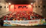 세계교육문화원이 천안 지역아동센터 120여명을 초청해 영화관람 행사를 실시했다
