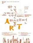 한국교직원공제회가 제1회 한국교직원미술대전을 개최한다