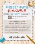 모비엠이 창립 11주년 기념으로 퀴즈 이벤트를 25일까지 실시한다.