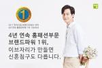 이브자리가 2017년 한국산업의 브랜드파워 조사에서 4년 연속 홈패션 부문 1위로 선정됐다
