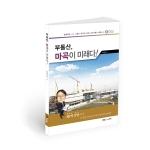 부동산, 마곡이 미래다!, 최영식 지음, 192쪽, 17,800원