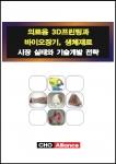 의료용 3D프린팅과 바이오장기, 생체재료 시장 실태와 기술개발 전략 보고서 표지