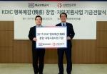 예금보험공사 문종복 상임이사(좌측)와 사회연대은행 김용덕 대표가 17일 저소득 취약계층 자립지원사업을 위한 기금전달식을 가졌다