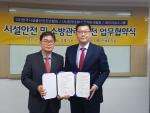 화이어캅스그룹이 한국시설물안전진단협회와 시설물의 시설안전과 소방관리 발전 협력 업무협약을 체결했다